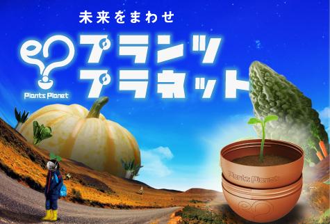 Plants Planetシリーズ